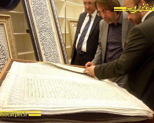 کتاب فرش نفیس قرآنی در کتابخانه ملی آنکارا