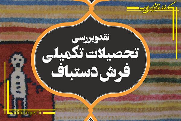 برنامه آموزش های علمی تخصصی موزه فرش ایران