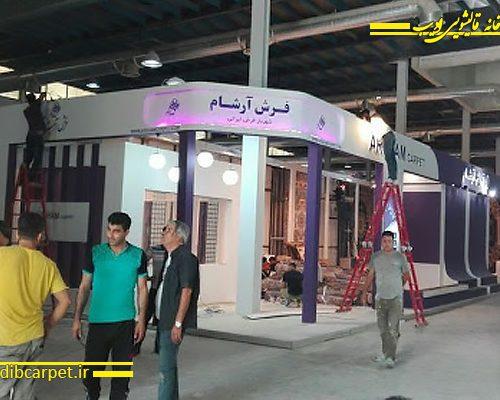 نمایشگاه فرش ماشینی در تهران