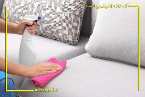 نحوه تمیزکردن مبلمان