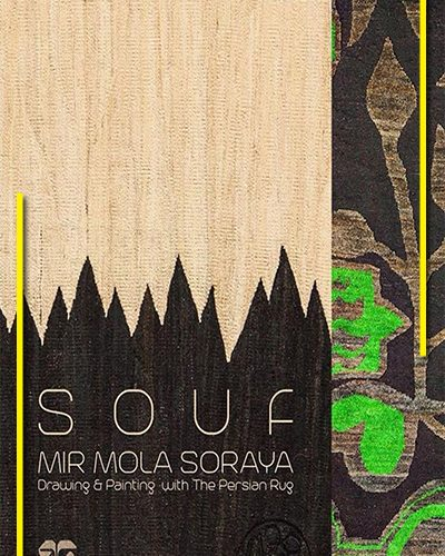نمایشگاه «صوف» با نگاهی از دریچه هنر به فرش ایرانی برپا میشود