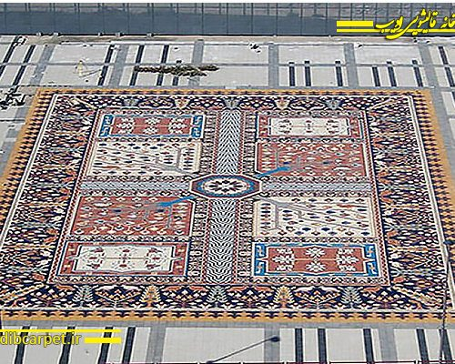 بزرگترین فرش موزاییکی جهان,قالیشویی,قالی شویی,قالیشویی آنلاین,شستشوی فرش,کارخانه قالیشویی ادیب,قالیشویی ادیب,قالیشویی مجاز