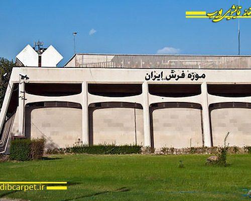 عیدانه در موزه فرش ایران