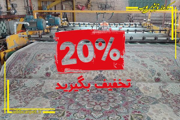 تخفیف ویژه قالیشویی,تخفیف سفارش آنلاین,شستشوی فرش ارزان,قالیشویی ادیب, کارخانه قالیشویی ادیب